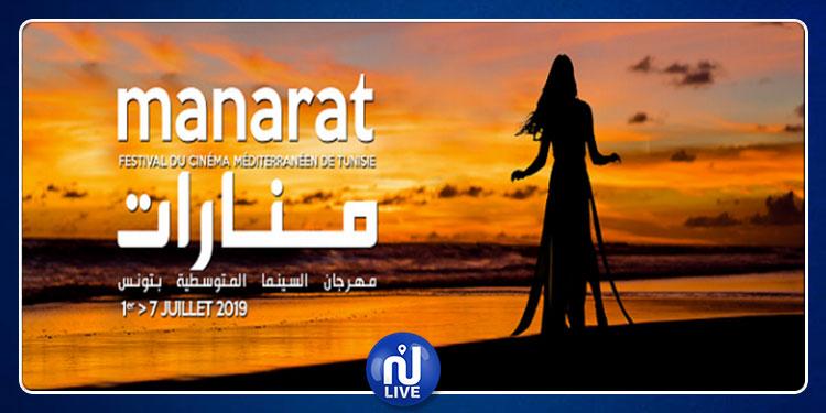 درة بوشوشة: مهرجان ''منارات'' نشيد للحياة ومقاومة للإرهاب