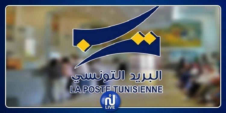 مؤسسة البريد التونسي تعتذر على الاضطراب الحاصل في شبكة مكاتبها بسبب الاضراب
