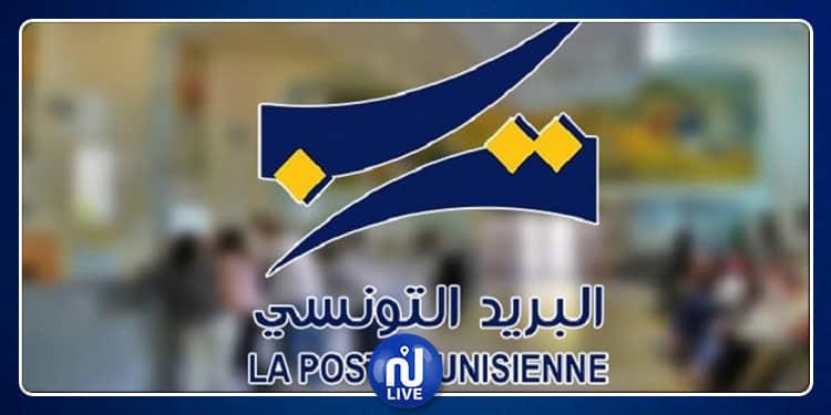 وزارة تكنولوجيات الاتصال والاقتصاد الرقمي: ''التحركات الأخيرة لأعوان البريد التونسي مخالفة للقانون''
