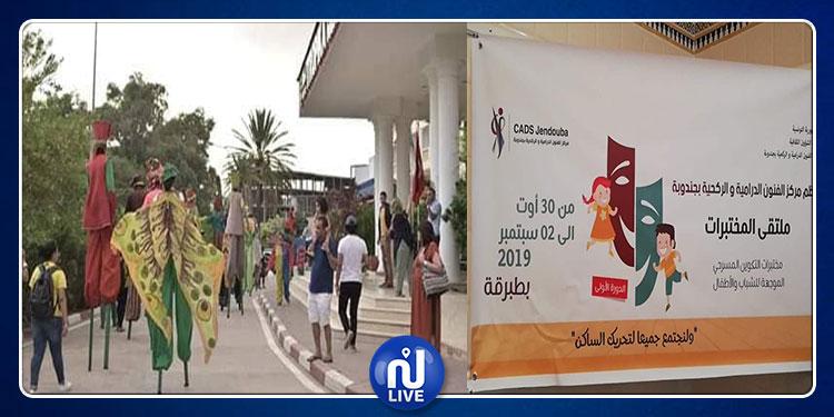 جندوبة: مركز الفنون الدرامية و الركحية ينظم ملتقى المختبرات (صور)