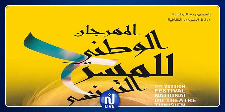 صفاقس: انطلاق فعاليات الدورة الأولى للمهرجان الوطني للمسرح التونسي