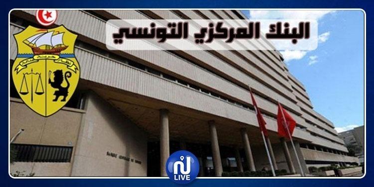 أسعار صرف الدينار التونسي في سوق الصرف