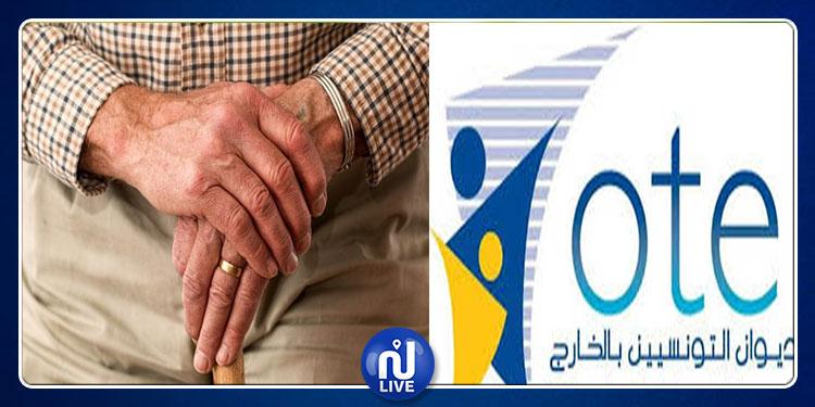 تظاهرة احتفالية يوم 25 أكتوبر لفائدة المسنين المقيمين بالخارج