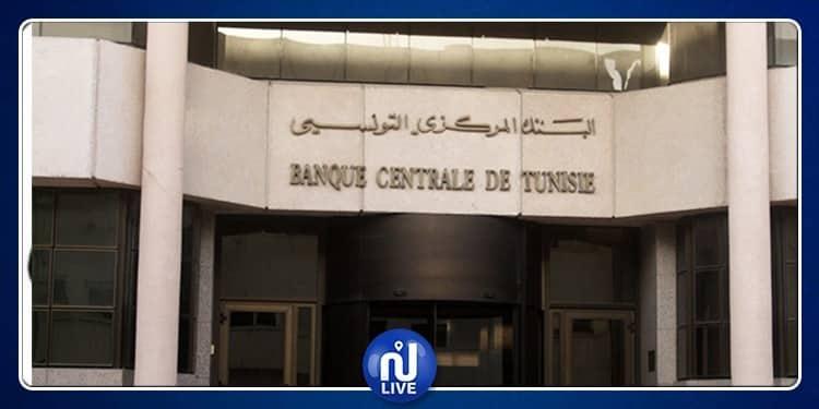 البنك المركزي: إعلان لتركيز منصة رقمية للتصرف في خطوط التمويلات الخارجية