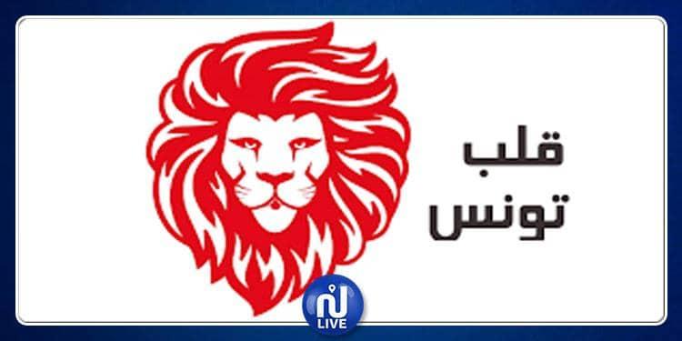 حزب قلب تونس يختار مرشحه لرئاسة البرلمان ونائبيه