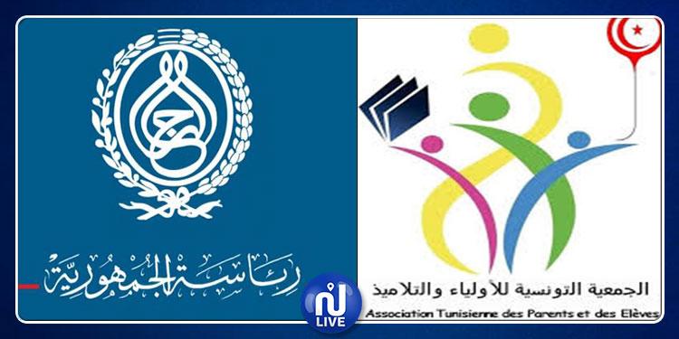 جمعية الأولياء والتلاميذ تقترح مشروع مجلة للتربية والتعليم