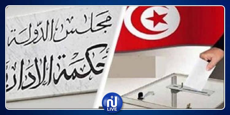مطلب إعادة النظر المقدم من قائمة عيش تونسي بفرنسا 2: قرار المحكمة الإدارية