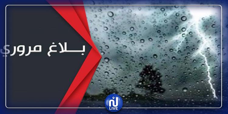 أمطار وضباب: وزارة الداخلية تدعو للحذر