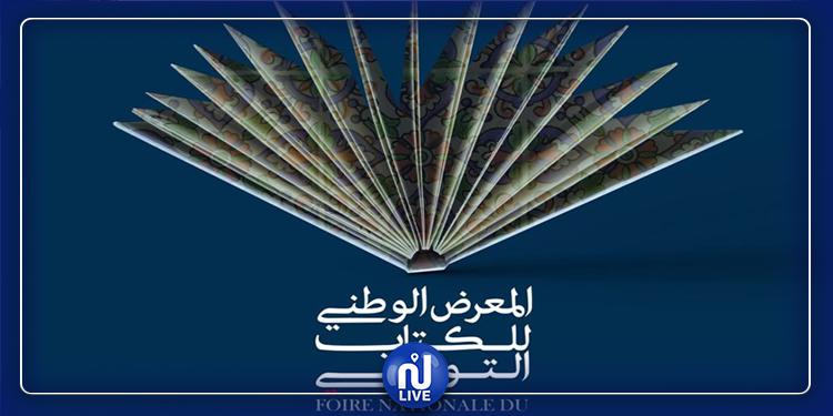 المعرض الوطني للكتاب التونسي ينتظم تحت شعار ''الكتاب..حياة''
