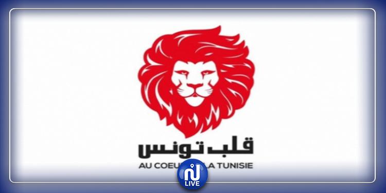 حزب قلب تونس يعلن رفضه القاطع التعامل مع القائمة الوزارية المقترحة