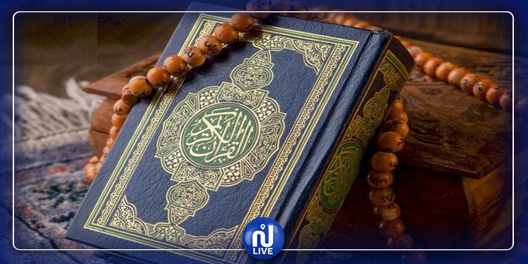 جامعة هارفارد تُصنف القرآن الكريم أفضل كتاب للعدالة (صور)