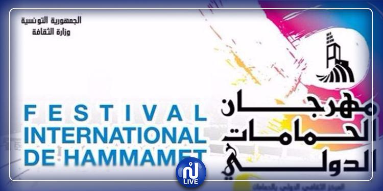 فتح باب المشاركة في مهرجان الحمامات الدولي