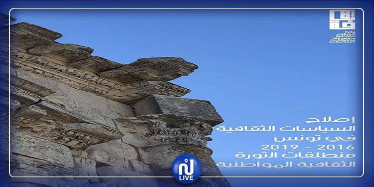 Un livre sur ''La Réforme des Politiques Culturelles en Tunisie''