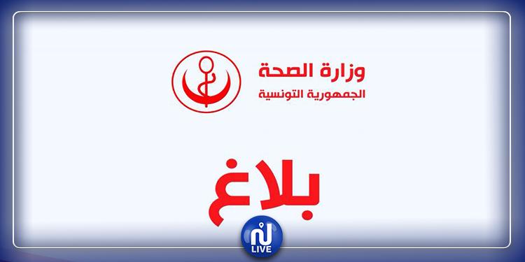 إعفاء المديرة الجهوية للصحة بزغوان..وزارة الصحة توضّح