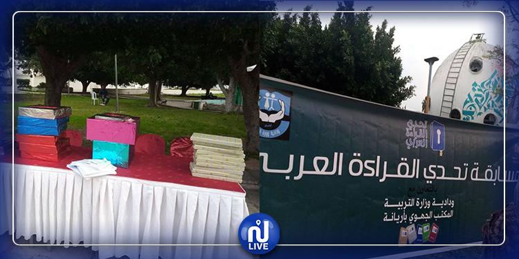 أريانة:  أكثر من 1000 تلميذ وولي يشاركون في تظاهرة 'الأسرة تقرأ'