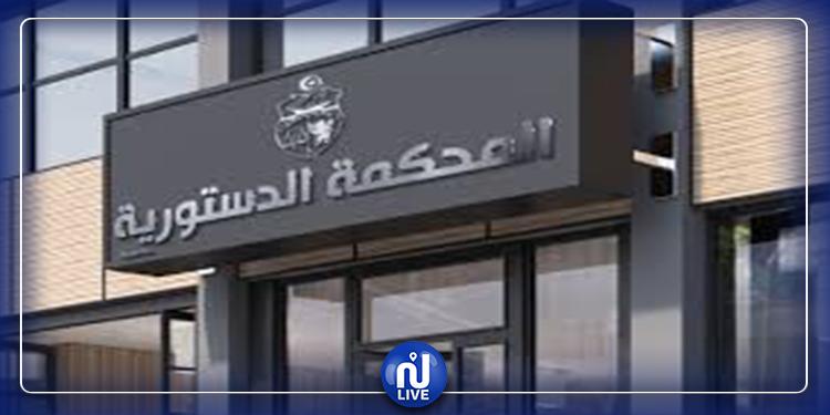 قبول الترشحات لعضوية المحكمة الدستورية