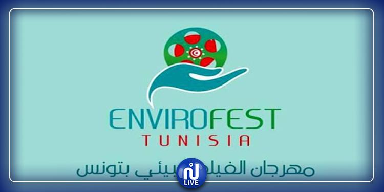 مهرجان الفيلم البيئي بتونس..10 أفلام أجنبية وغياب الانتاج التونسي