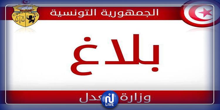 وزارة العدل تتخذ جملة من الاجراءات توقيا من فيروس كورونا