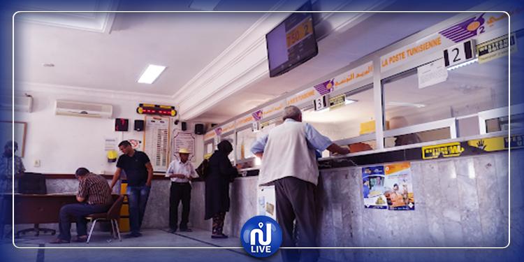 الكاف: مكاتب البريد تستقبل غدا أكثر من 13 ألف منتفع بالمنح الاجتماعية