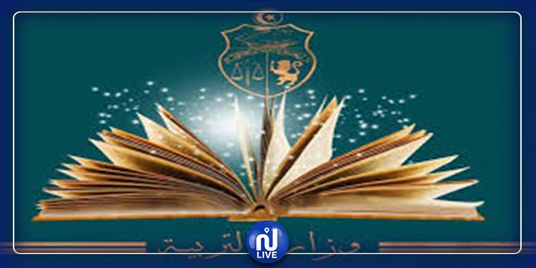 وزارة التربية: الإجراءات الاستثنائية لإتمام السنة الدراسية