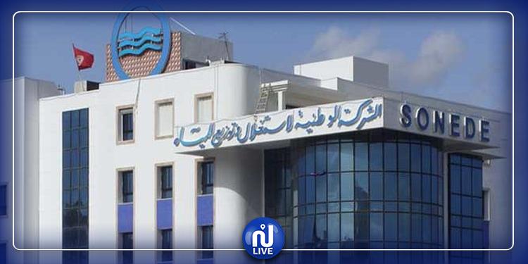 اليوم: قباضات 'الصوناد' تفتح بصفة استثنائية