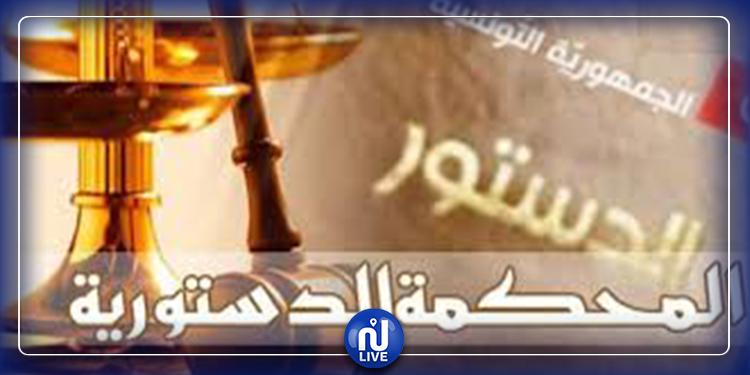 قبول ملفات مرشّحين إثنين لعضوية المحكمة الدستورية