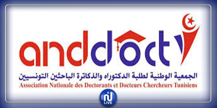 المطالبة بإدراج شهادة الدكتوراه في سلم أصناف الموظفين العموميين