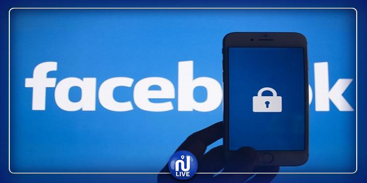 """فايسبوك: خاصية لنقل صورك إلى منصة """"آمنة"""