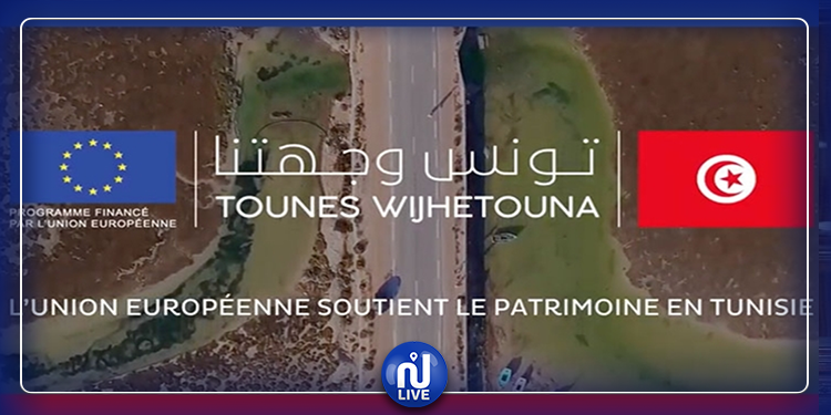 Tourisme : L'Union Européenne démarre le programme '' Tounes Wijhetouna''