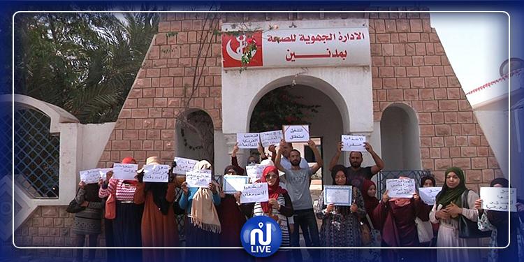 مدنين: وقفة احتجاجية لخريجي المدرسة الوطنية للصّحة