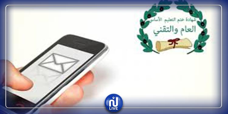 نتائج 'النوفيام'..اليوم إنطلاق عمليات التسجيل بـالـ'SMS'