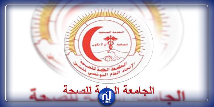 الجامعة العامة للصّحة تدعو إلى تعليق الوقفة الاحتجاجية ليوم غد