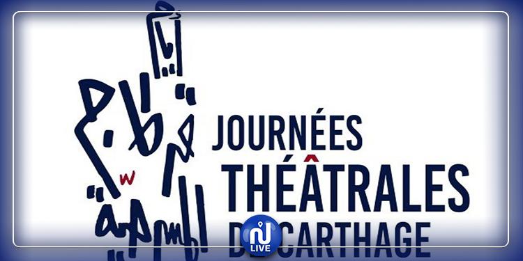 JTC 2020 : Candidatures ouvertes