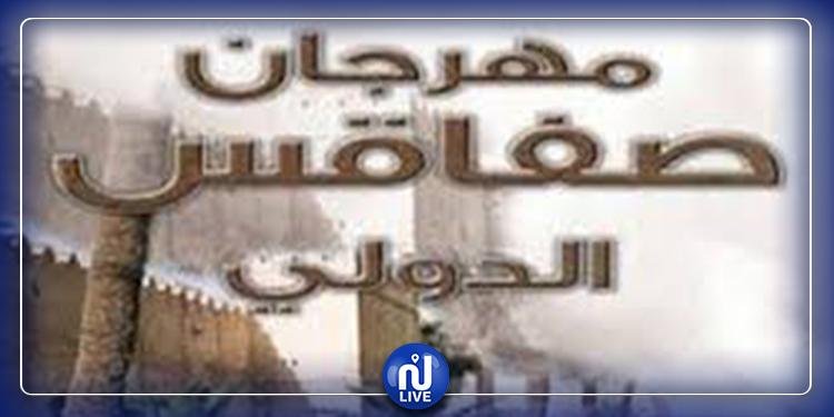 إلغاء مهرجان صفاقس الدولي