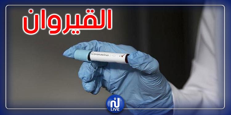 القيروان: الشروع اليوم في أخذ عينات لتحديد مصدر العدوى بكورونا