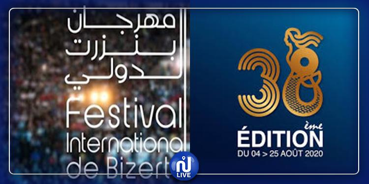 غدا: انطلاق سهرات مهرجان بنزرت الدولي