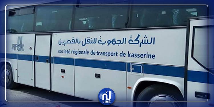 القصرين: إلغاء الوقوف والتوقف لحافلات شركة النقل من و إلى هذه الولايات