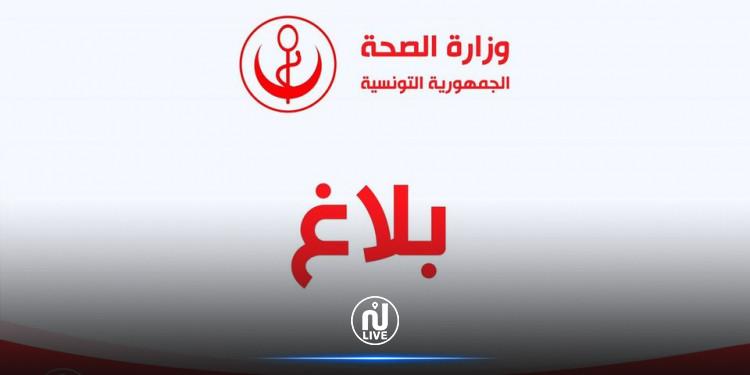 1166 إصابة جديدة بكورونا في تونس : وزارة الصّحة توّضح