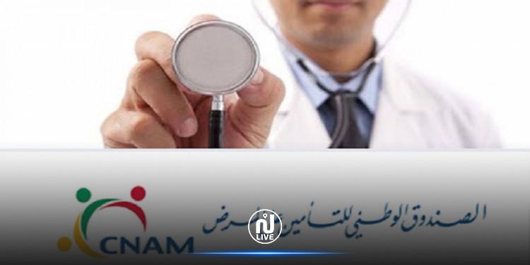 قريبا: التوقيع على اتفاق وقتي بين نقابة اطباء القطاع الخاص و'الكنام'