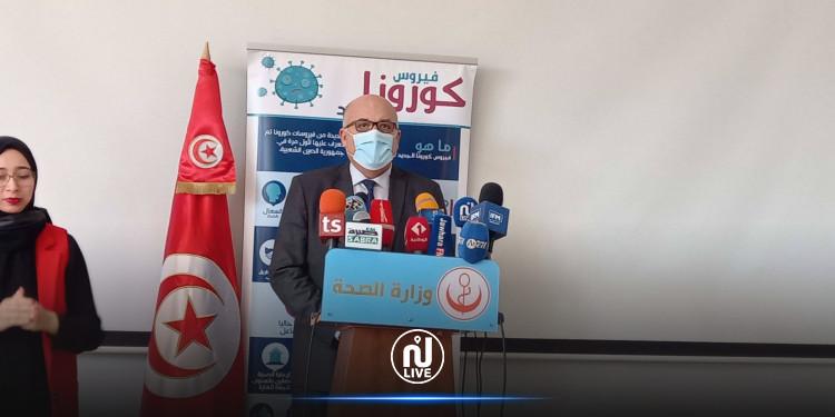 وزير الصّحة: الوضع الوبائي في تونس حرج والمرض ينتشر بصفة كبيرة