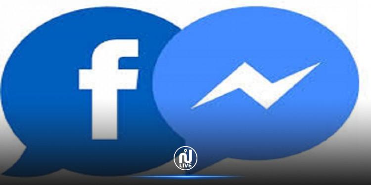 تحديث مرتقب لـفيسبوك ماسنجر