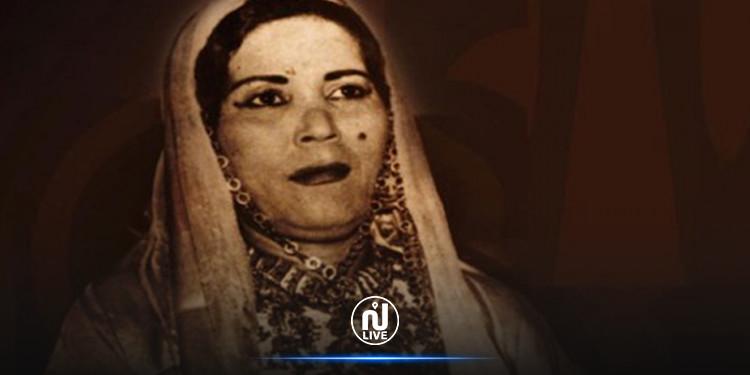 الكاف تحيي الذكرى 62 لوفاة سيدة الأغنية التونسية صليحة