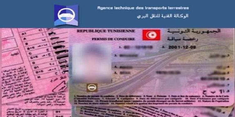 إجراءات جديدة في إيداع ملفات رخص السياقة وتسجيل العربات