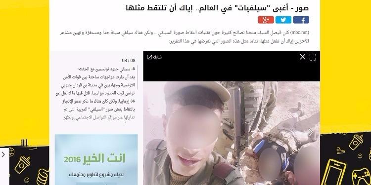 """قناة سعودية تصنف """"سلفي"""" الجنود التونسيين مع جثث الإرهابيين ضمن أغبى الصور في العالم"""