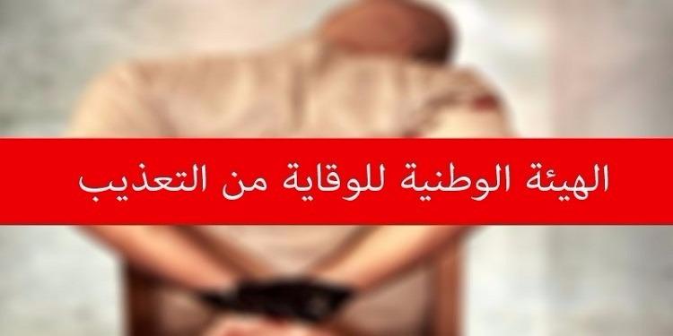 هيئة الوقاية من التعذيب تدعو كل الأطراف إلى مدها بكل الوثائق بخصوص تدخل الأمن لتفريق طلبة الحقوق بساحة القصبة
