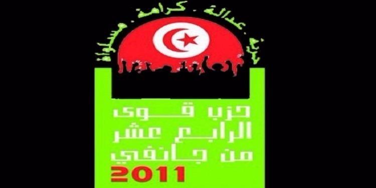 حزب 'قوى 14 جانفي' يساند قائمات نداء تونس في الانتخابات البلدية