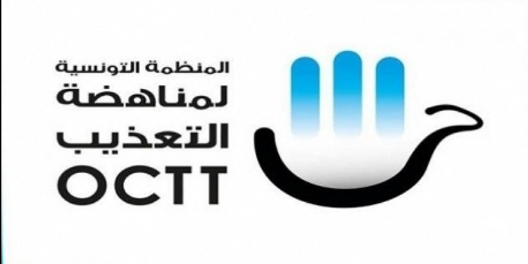 المنظمة التونسية لمناهضة التعذيب تطالب بالتحقيق في حالات تعذيب (تقرير)
