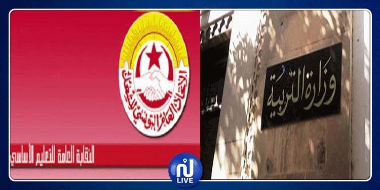 غدا وزارة التربية تصدر ردها النهائي على مطالب جامعة التعليم الأساسي