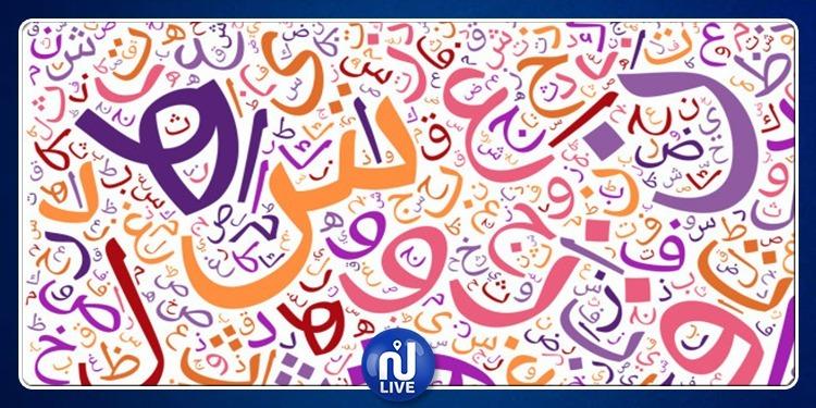 Le monde célèbre la journée mondiale de la langue arabe