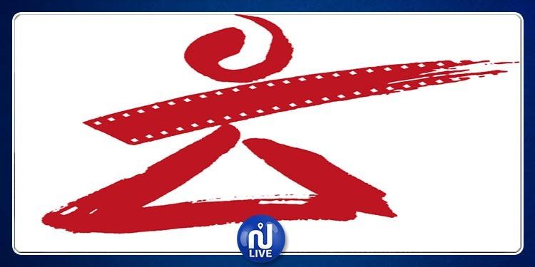 انعقاد أيام قرطاج السينمائية لسنة 2019 من 2 الى 9 نوفمبر